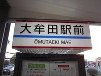 大牟田駅で「25」南関を惜しむ