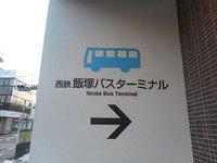 飯塚バスターミナル内部