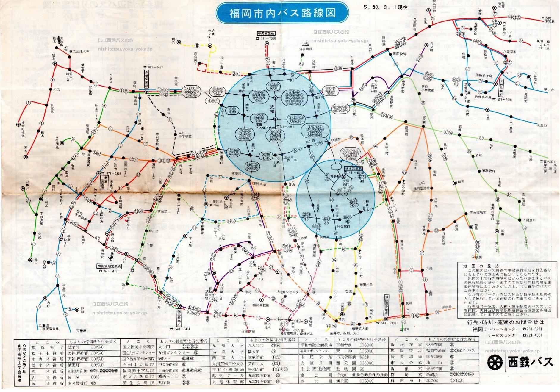 西鉄バス路線図昭和50年3月
