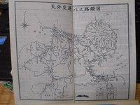 大分交通バス路線図 昭和45年10月20日現在