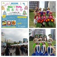 熊本・大分復興復旧支援イベントin警固公園