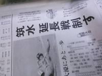 7月10日の記事