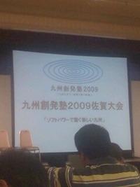 ※九州創発塾2009※
