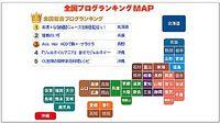 ブログランキング設置-@ジャパン
