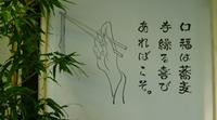「口福は蕎麦、手繰る喜びあればこそ。」利七庵