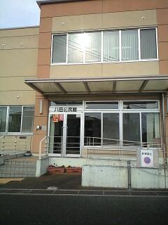 日本道観 福岡道学院 八田公民館にて〜紙芝居と気のトレーニングのふしぎなお風呂