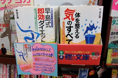 日本道観 福岡<道>学院 フタバ図書GIGA広島駅前店
