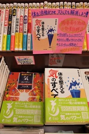 日本道観 福岡<道>学院 紀伊國屋書店熊本光の森店