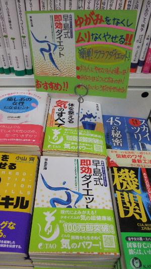 日本道観 福岡<道>学院 早島式即効ダイエット
