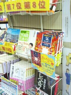 日本道観 福岡<道>学院 運を呼び込む気のパワー