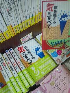 日本道観 福岡<道>学院 体を整える気のすべて