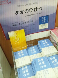 日本道観 福岡<道>学院 紀伊國屋書店 広島店