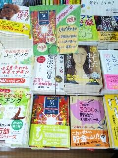 日本道観 福岡<道>学院 明屋書店