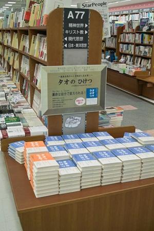日本道観 福岡<道>学院 紀伊國屋書店