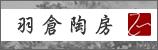 羽倉陶房 大阪の陶芸家羽倉正(はくら ただし)ホームページ。 販売もあります。