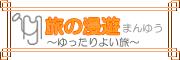 九州・福岡発着の国内旅行・中国旅行・アジアツアー他、中国格安航空券の事なら福岡市東区の旅行会社『旅の漫遊』へ