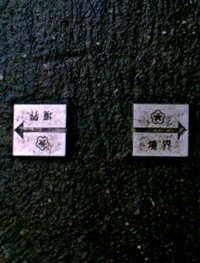 意味不明の境界票