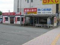 西鉄バス姪浜バス発着所