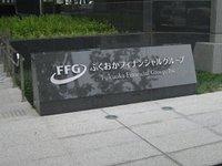 福岡フィナンシャルグループ
