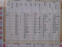 四箇田団地時刻表