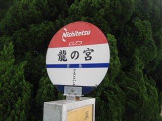 能古島龍の宮バス停