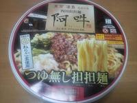 阿吽 汁なし坦坦麺