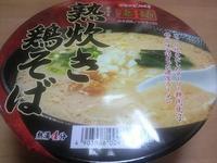 ニュータッチ 凄麺 熟炊き鶏そば