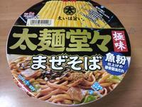 太麺堂々極味まぜそば 日清