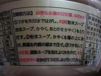 インスタントカップ麺を美味しく作るコツ