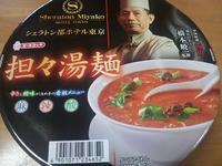 坦々湯麺 シェラトン都ホテル東京