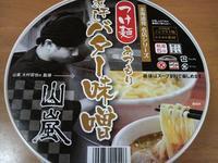 山嵐 つけ麺あつもりカップ麺