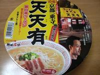 天天有 京都一乗寺 鶏白湯ラーメン