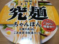 ちゃんぽん 明星究麺(きわめん)