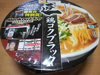 menkou ともや 鶏タイパンスープ