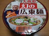 大勝軒 幻の広東麺
