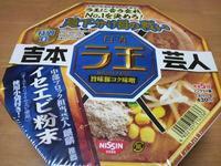 麺下分け目の戦い 特別賞 旨味豚コク味噌