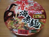 高橋ジョージ プロデュース赤海老麺 寿がきや