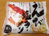 えび塩ラーメン 藤原製麺
