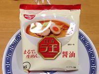 日清からラ王の袋麺が登場