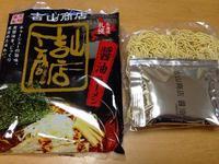 吉山商店 醤油ラーメン