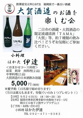 大賀酒造のお酒を楽しむ会開催