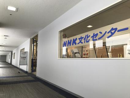 NHKカルチャー福岡b