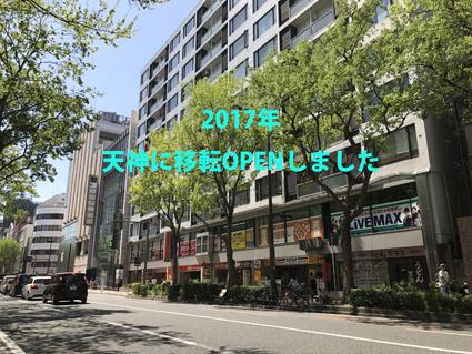 福岡天神カラー2017