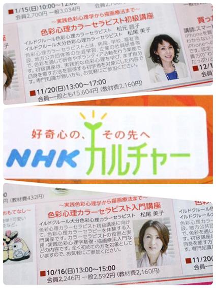 NHK OITA 2016