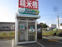コイン精米機49朝倉市屋永