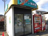 コイン精米機51朝倉市甘木