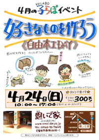 4月の子らぼイベント 2016/04/10 15:23:50