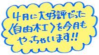 5月の子らぼ! 2016/05/21 17:42:36