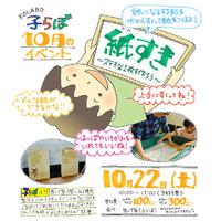 10月の子らぼ! 2016/10/07 14:35:09