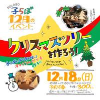 12月の子らぼ 2016/12/13 17:24:38